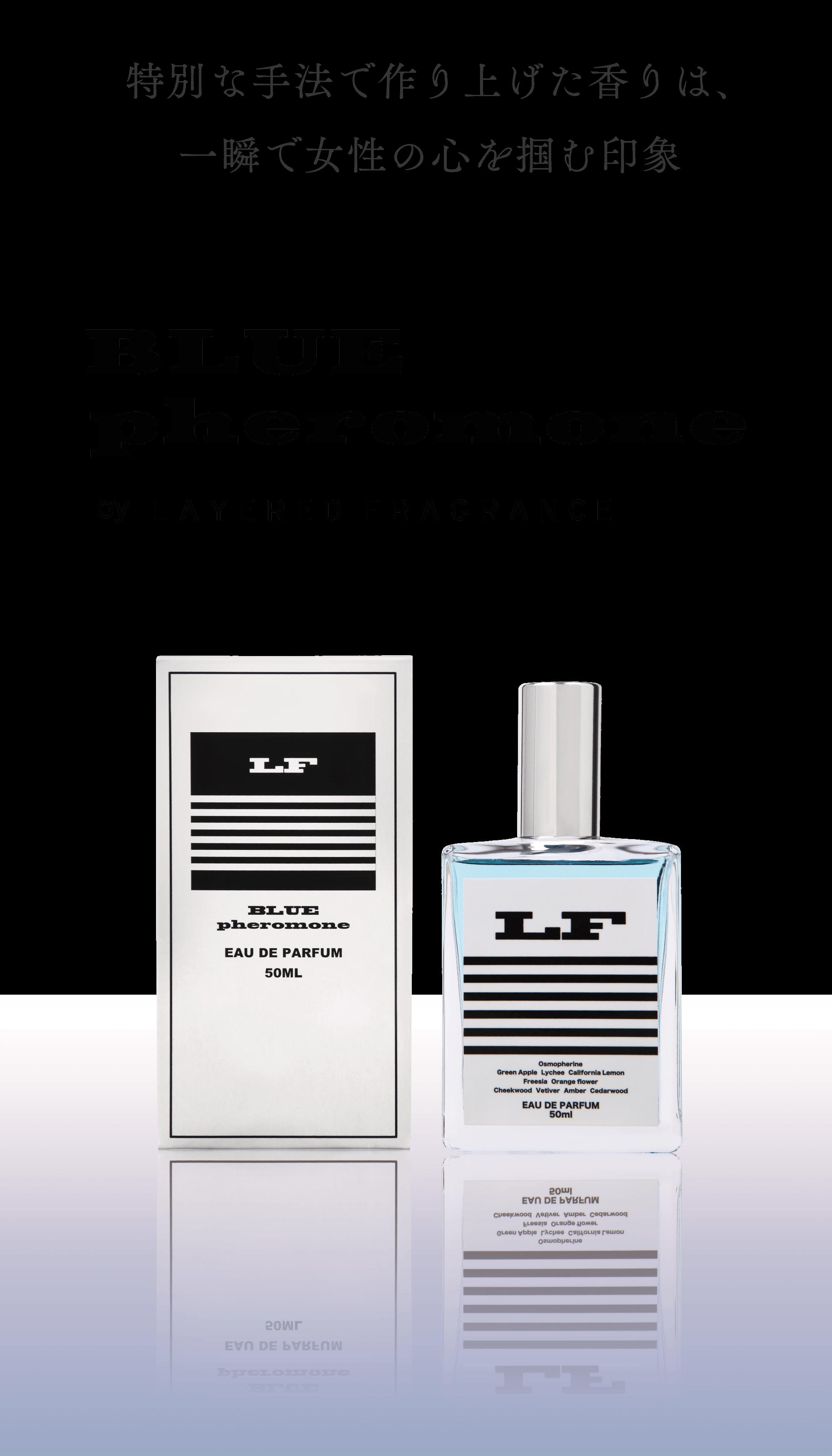 特別な手法で作り上げた香りは、一瞬で女性の心を掴む印象