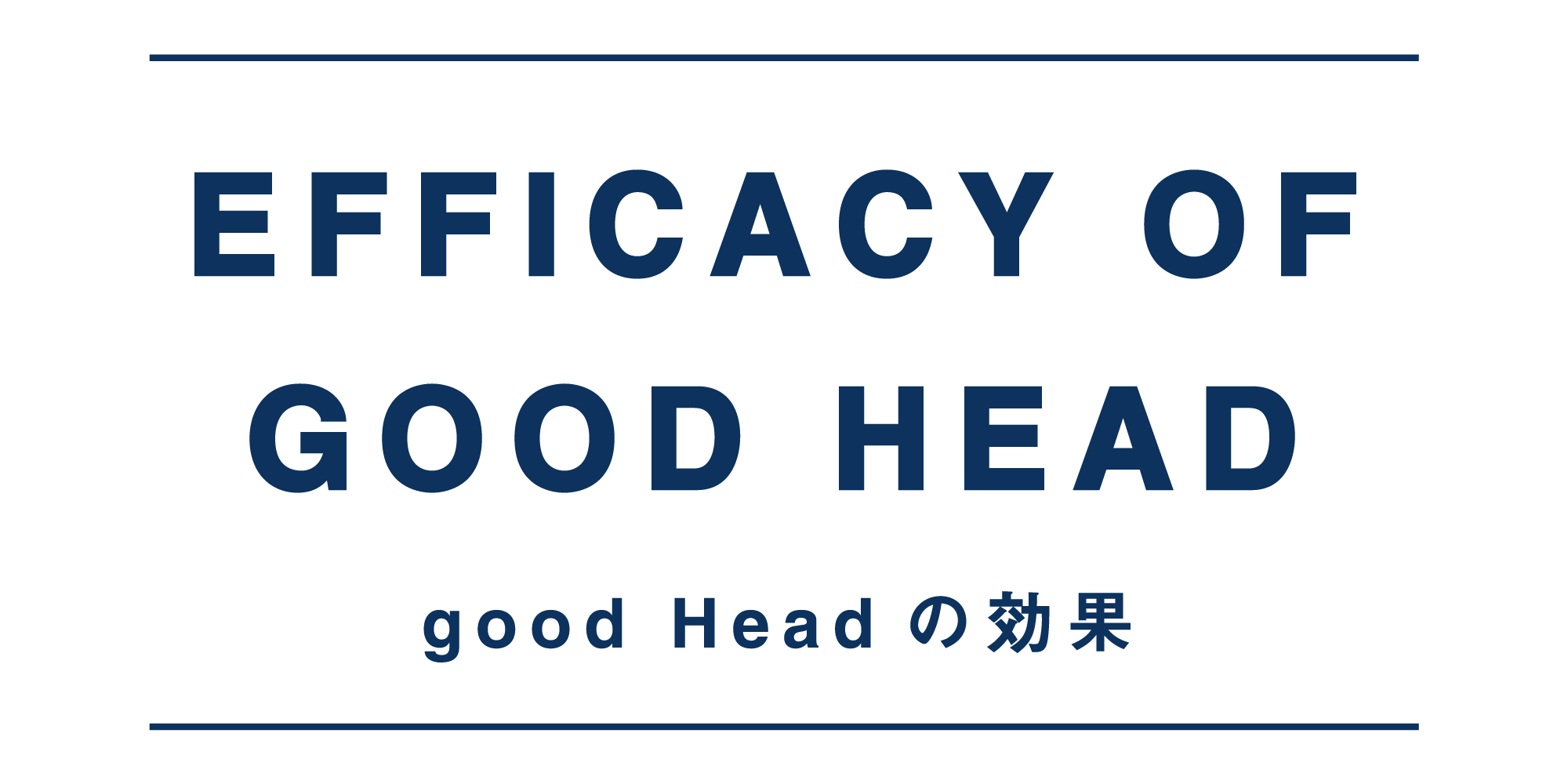 efficacy of good head グッドヘッドの効果