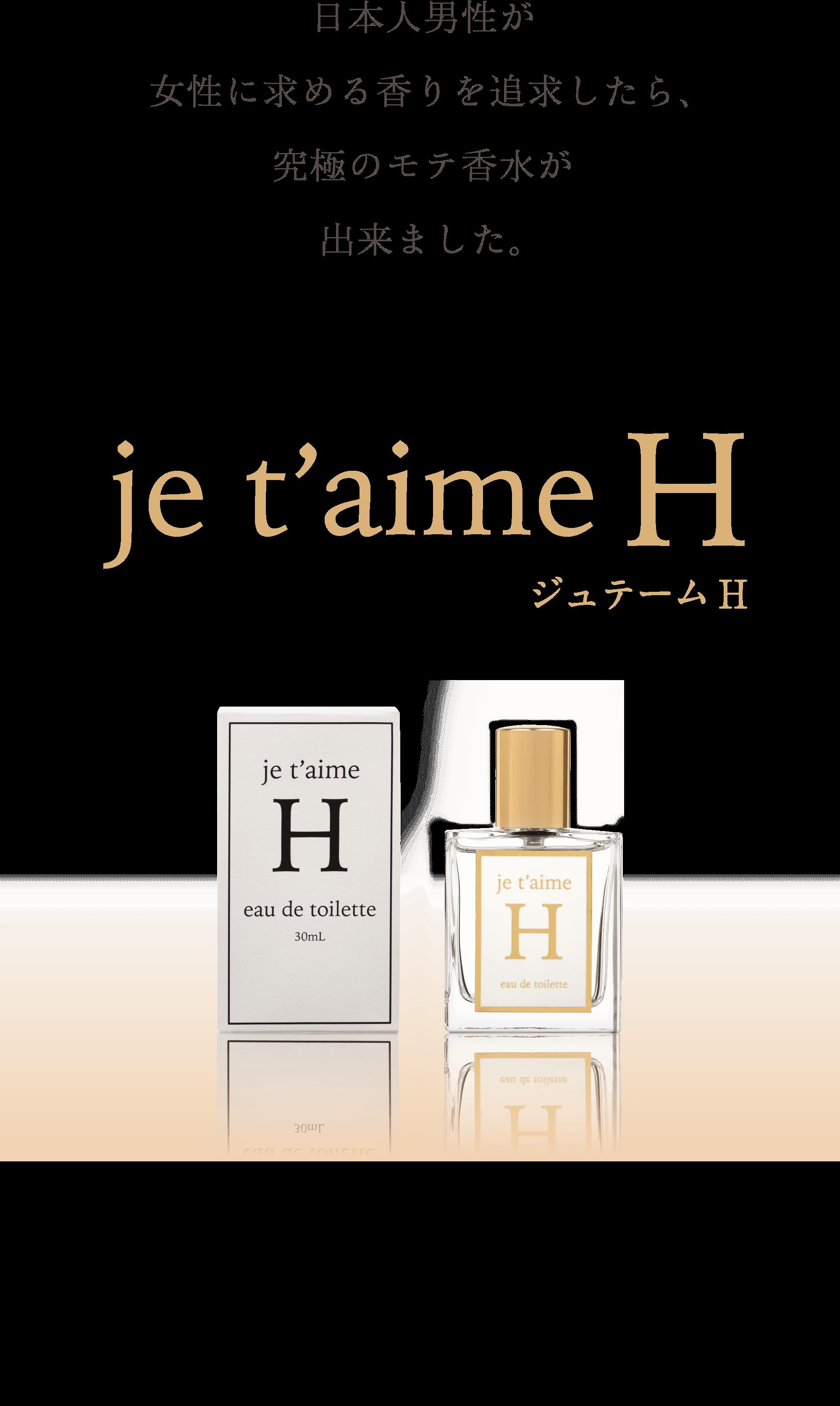 日本人男性が女性に求める香りを追求したら、究極のモテ香水ができました