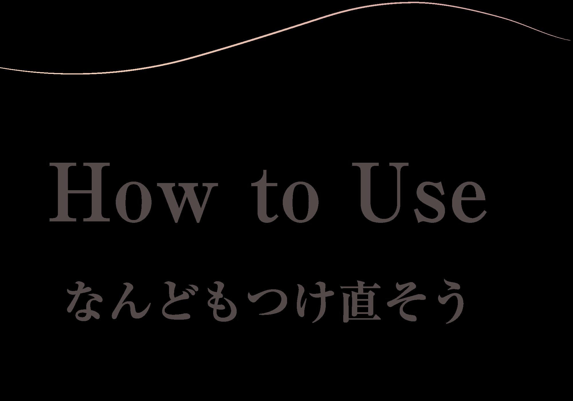 how to use なんどもつけ直そう