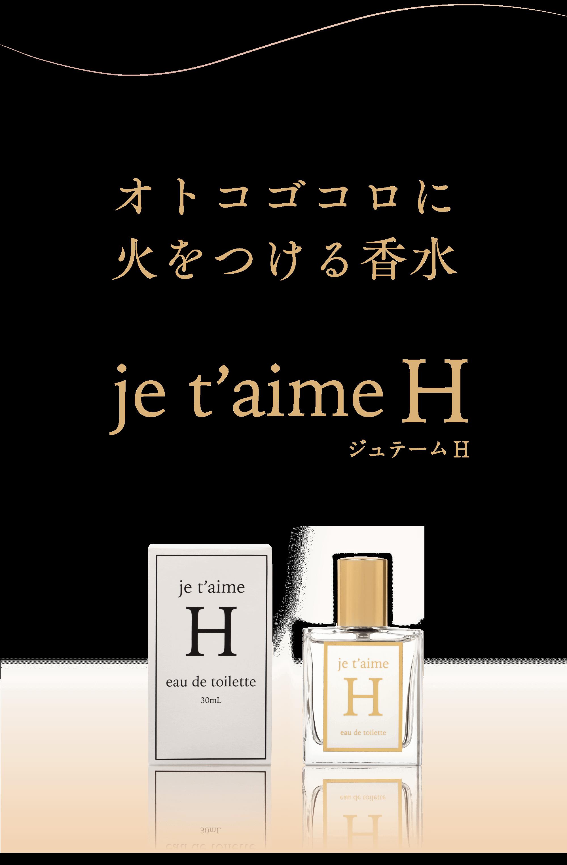 オトコゴコロに火をつける香水 ジュテームH